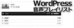 wordpress_playlist_00