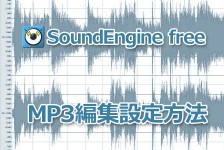 soundenginefree01_00
