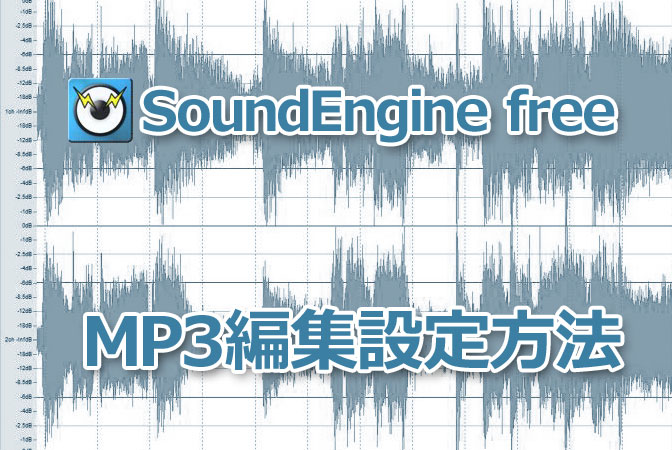 soundengine free|mp3ファイル