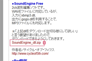 「SoundEngine_dll.zip(149KB)」をダウンロード|soundengine free|mp3