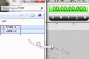 「GOGO.dll」と「VBMP3.dll」をドラッグ&ドロップ|soundengine free|mp3