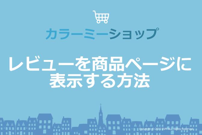 カラーミーショップ|レビュー一覧を商品詳細ページに表示する|イメージ