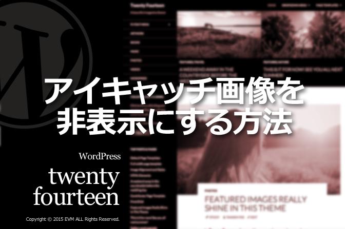 wp_eyecatch_image00