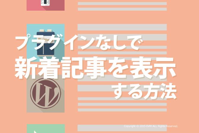 wp_newposts_image00