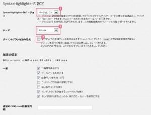 SyntaxHighlighter01_03