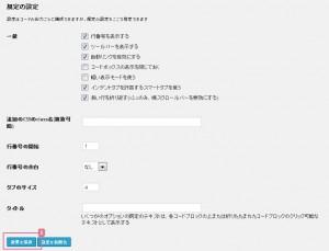 SyntaxHighlighter01_04