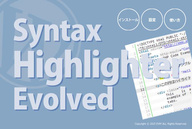 SyntaxHighlighter01_00