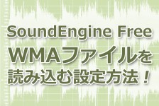 soundenginefree03_00
