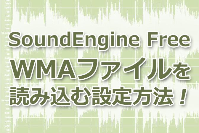 soundenginefree03_00