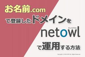 netowl_setting_image00