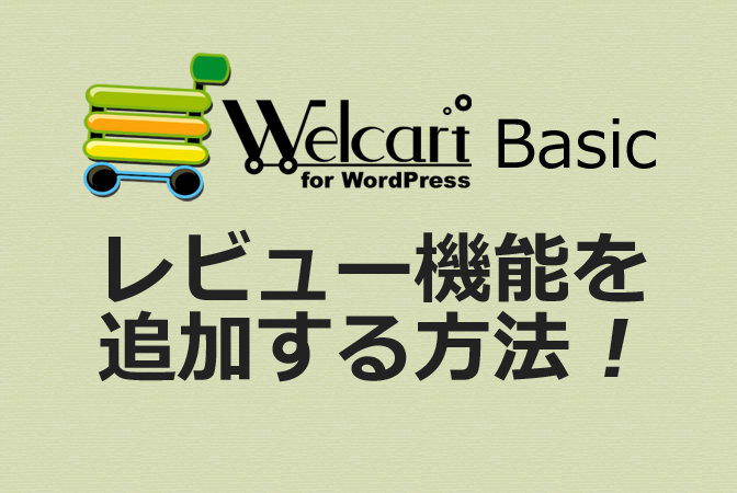 WelcartBASIC にレビュー機能を追加する方法
