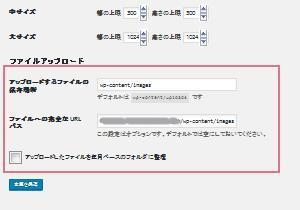 WordPress 画像保存先変更