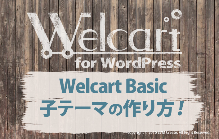 welcart basic 子テーマの作り方