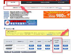 お名前.comで移管の準備|Whois情報を確認