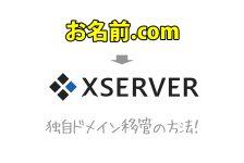 ドメイン移管|お名前.COM|エックスサーバー