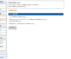 エックスサーバーで移管の手続き|エックスサーバーで「追加のお申し込み」