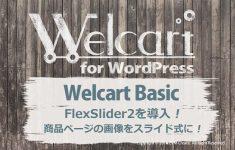 welcart basic FlexSlider2を導入! 商品ページの画像をスライド式に!