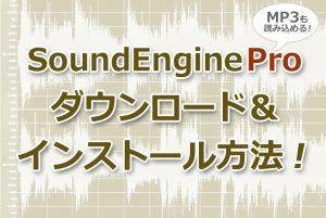 soundengine pro|mp3ファイル|ダウンロード|インストール|編集