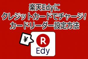 楽天Edy|チャージ|クレジットカード|カードリーダー|パソリ|設定方法